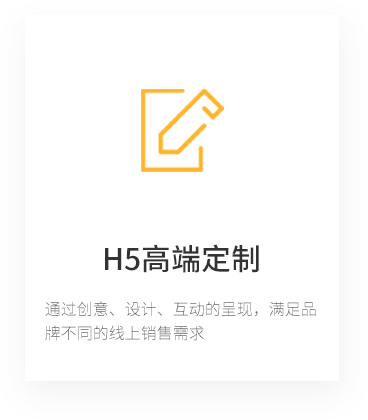 https://www.weibenh5.com/newhome/images/serve-scope-img1.png